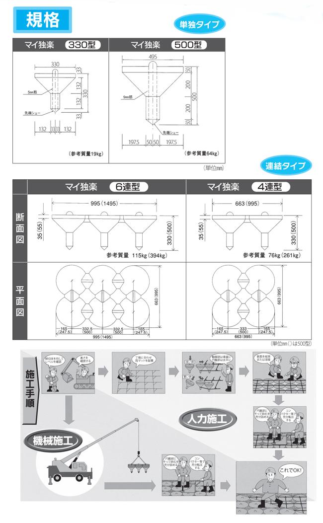 3-1 マイ独楽2