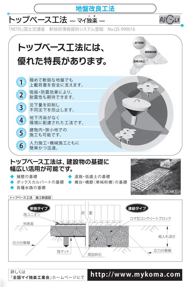 3-1 マイ独楽1
