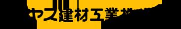 カネヤス建材工業 株式会社|コンクリート建設資材
