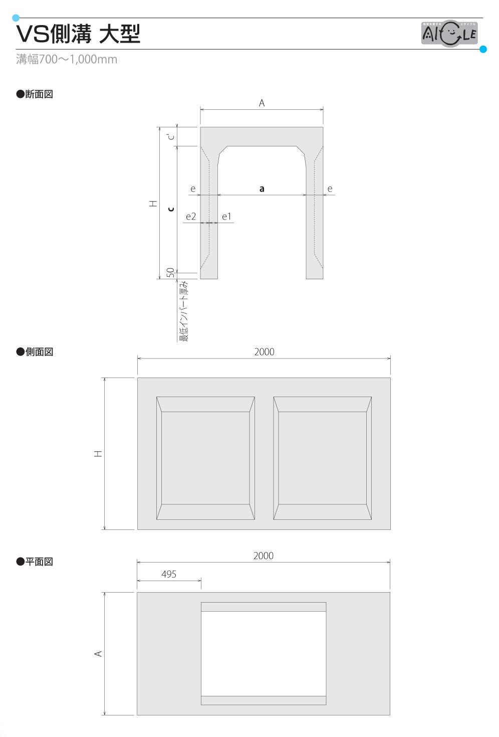 3-1 VS側溝 大型1